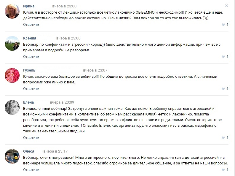 отзывы о вебинаре1