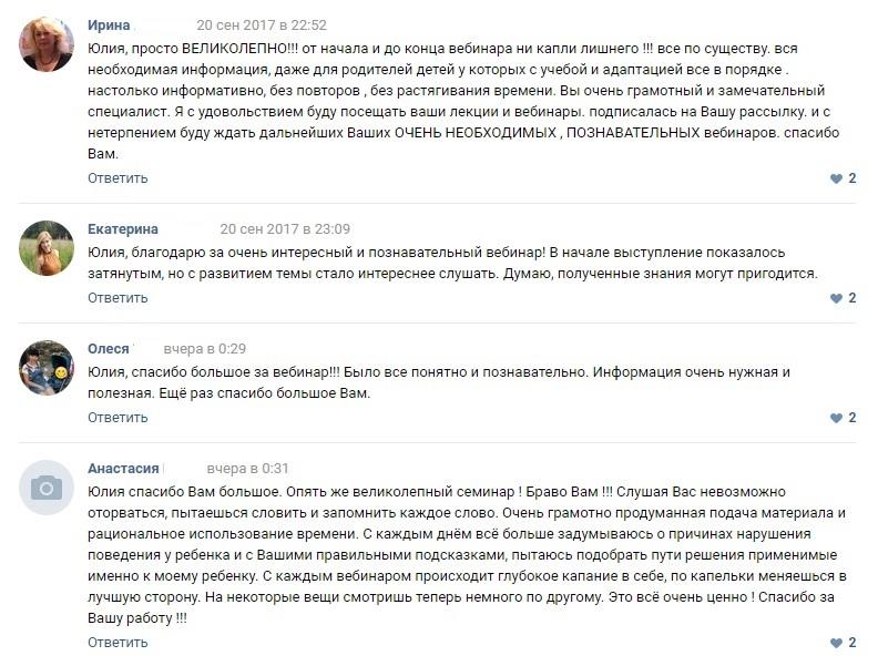 отзывы о вебинаре5